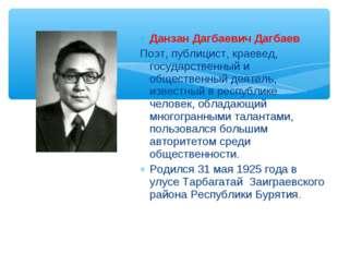 Данзан Дагбаевич Дагбаев Поэт, публицист, краевед, государственный и обществе