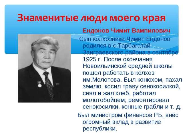 Ендонов Чимит Вампилович Сын колхозника Чимит Ендонов родился в с.Тарбагатай...