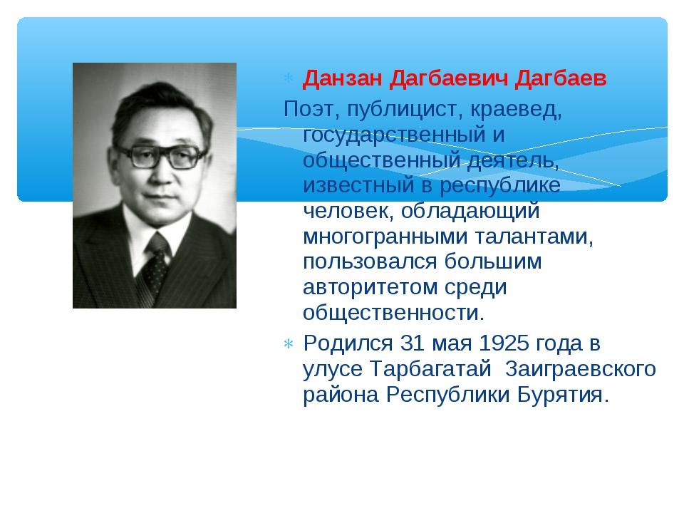 Данзан Дагбаевич Дагбаев Поэт, публицист, краевед, государственный и обществе...