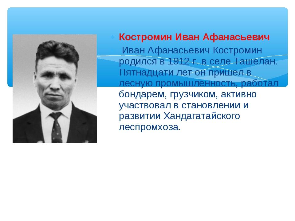 Костромин Иван Афанасьевич Иван Афанасьевич Костромин родился в 1912 г. в сел...