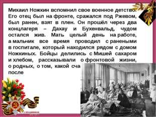 Михаил Ножкин вспомнил свое военное детство. Его отец был нафронте, сражалс