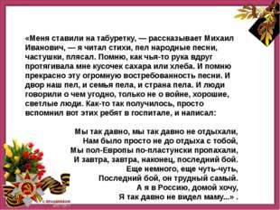 «Меня ставили на табуретку, — рассказывает Михаил Иванович, — я читал стихи,