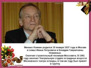Михаил Ножкин родился 19 января 1937 года в Москве в семье Ивана Петровича и