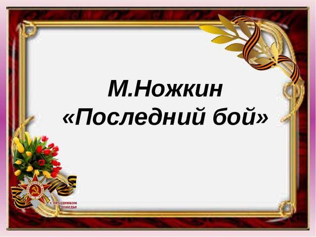 М.Ножкин «Последний бой»