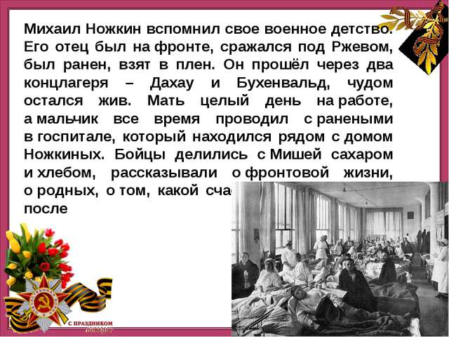 Михаил Ножкин вспомнил свое военное детство. Его отец был нафронте, сражалс...