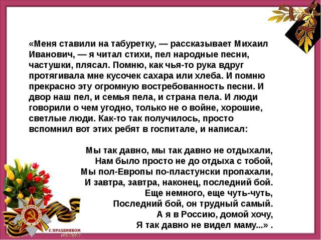«Меня ставили на табуретку, — рассказывает Михаил Иванович, — я читал стихи,...