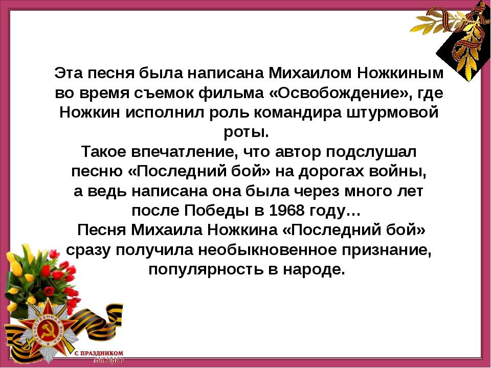 Эта песня была написана Михаилом Ножкиным во время съемок фильма «Освобожден...