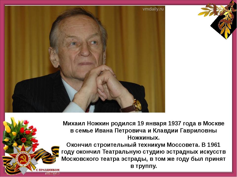 Михаил Ножкин родился 19 января 1937 года в Москве в семье Ивана Петровича и...