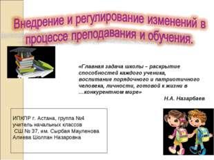 «Главная задача школы – раскрытие способностей каждого ученика, воспитание п