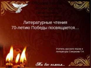Литературные чтения 70-летию Победы посвящается… Учитель русского языка и лит
