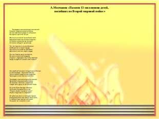 А.Молчанов «Памяти 13 миллионов детей, погибших во Второй мировой войне» Три