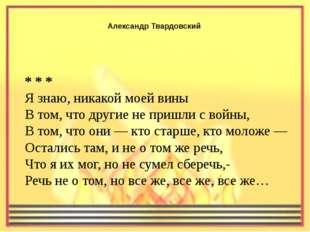 Александр Твардовский * * * Я знаю, никакой моей вины В том, что другие не пр