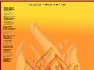 Петр Давыдов «ПИСЬМО В 43-Й ГОД» Весна и май… Парад Победы… Не отданных гвозд