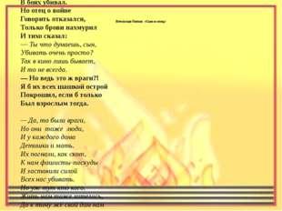 Вячеслав Попов «Сыни отец» Я отца попросил: — Расскажи, как сражался, Как п