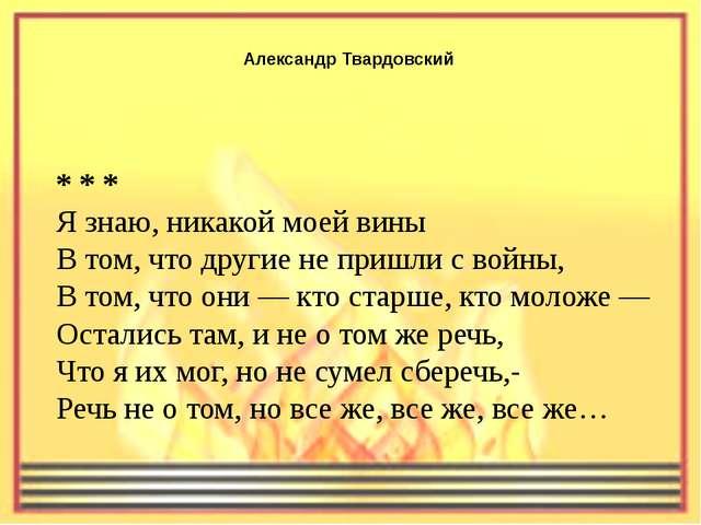 Александр Твардовский * * * Я знаю, никакой моей вины В том, что другие не пр...
