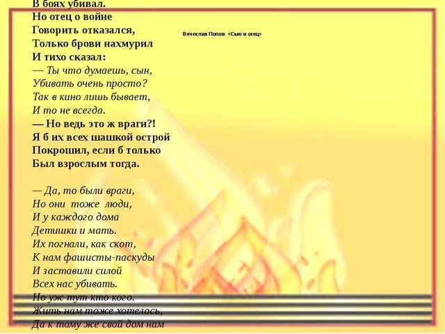 Вячеслав Попов «Сыни отец» Я отца попросил: — Расскажи, как сражался, Как п...