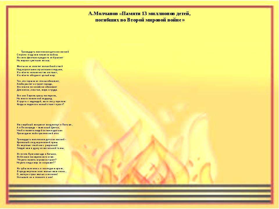 А.Молчанов «Памяти 13 миллионов детей, погибших во Второй мировой войне» Три...