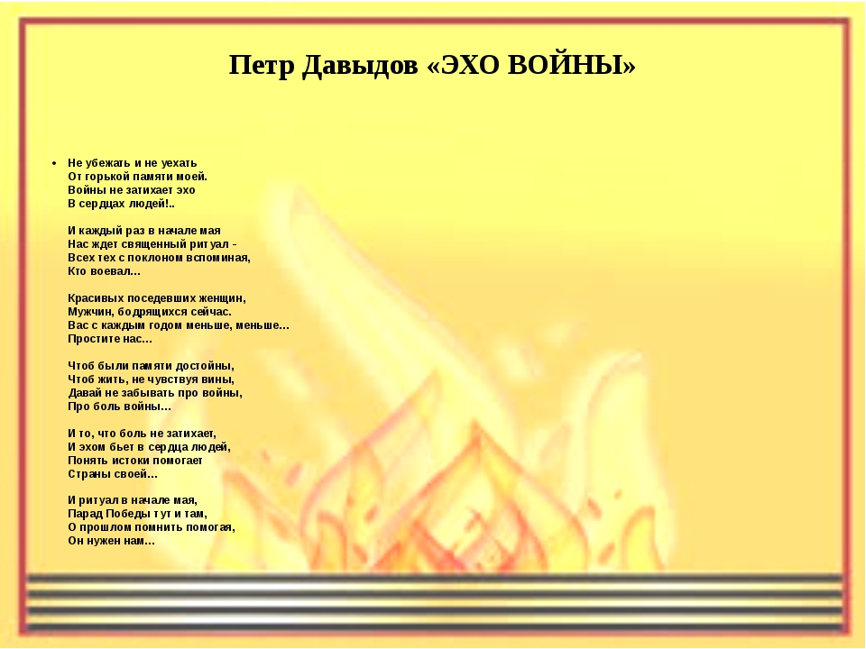 Петр Давыдов «ЭХО ВОЙНЫ» Не убежать и не уехать От горькой памяти моей. Войны...