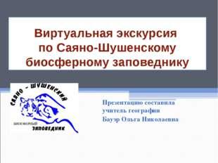 Виртуальная экскурсия по Саяно-Шушенскому биосферному заповеднику Презентацию