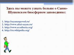http://sayanzapoved.ru/ http://www.altai-sayan.ru/ http://www.ecosiberia.org/