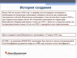История создания В 1985 г. по решению ЮНЕСКО заповедник был внесен в список м