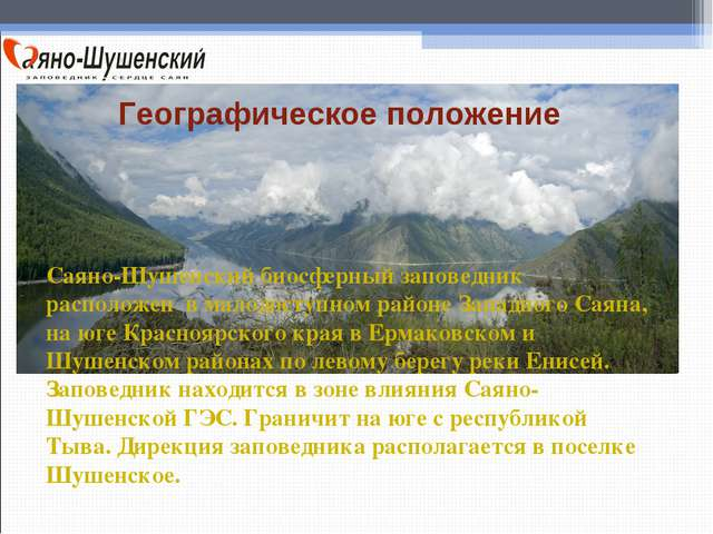 Саяно-Шушенский биосферный заповедник расположен в малодоступном районе Запад...
