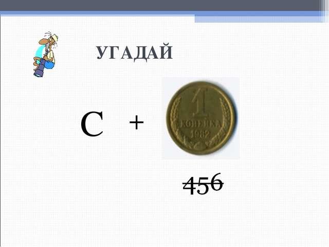 С + УГАДАЙ