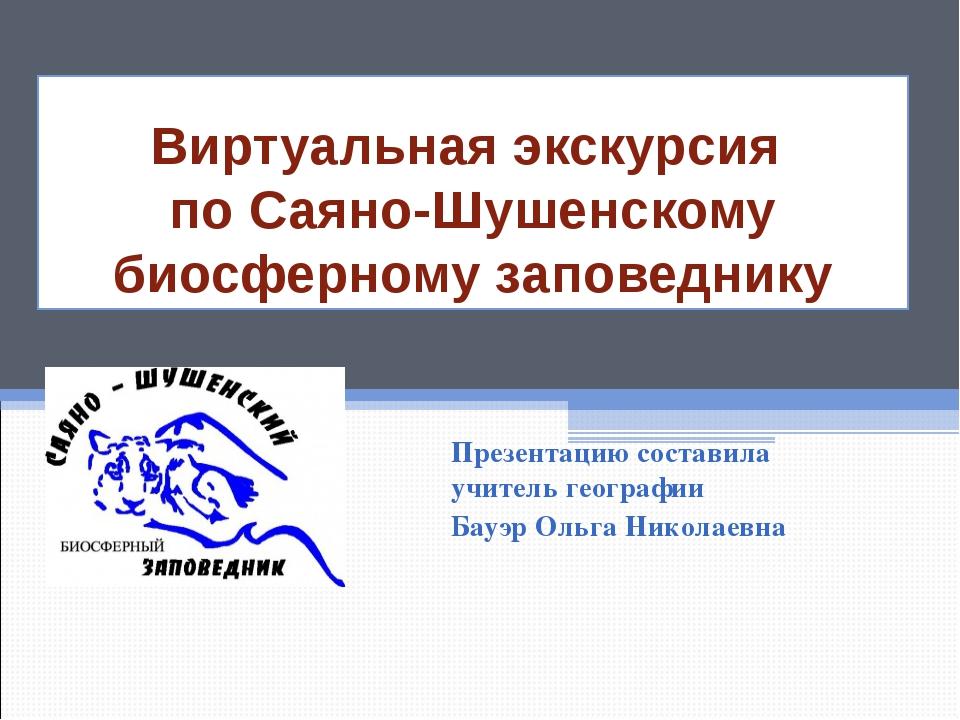 Виртуальная экскурсия по Саяно-Шушенскому биосферному заповеднику Презентацию...