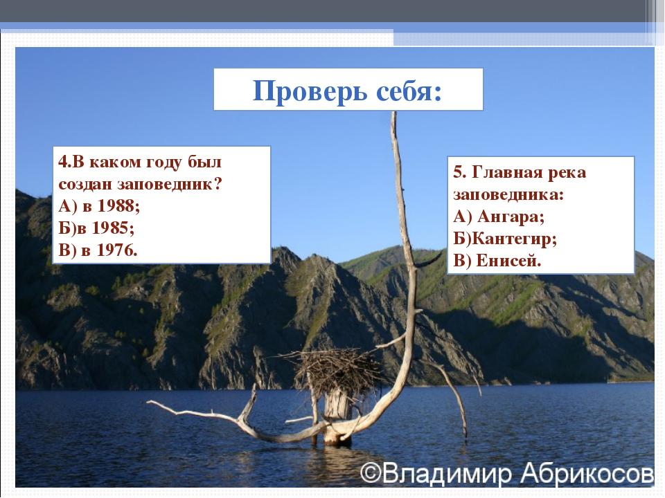 Проверь себя: 4.В каком году был создан заповедник? А) в 1988; Б)в 1985; В) в...