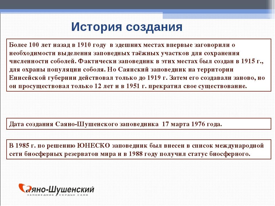 История создания В 1985 г. по решению ЮНЕСКО заповедник был внесен в список м...