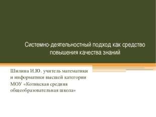 Системно-деятельностный подход как средство повышения качества знаний Шилина
