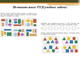 Познавательные УУД (учебные задачи) Явное введение и использование логических