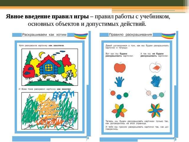Явное введение правил игры – правил работы с учебником, основных объектов и д...