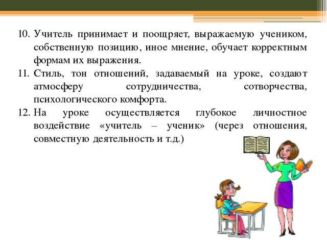 Учитель принимает и поощряет, выражаемую учеником, собственную позицию, иное...