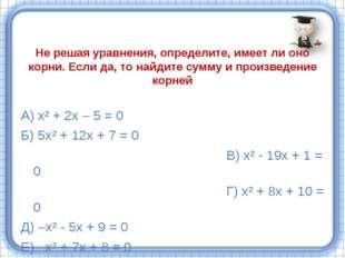 Не решая уравнения, определите, имеет ли оно корни. Если да, то найдите сумм