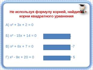 Не используя формулу корней, найдите корни квадратного уравнения А) х² + 3х