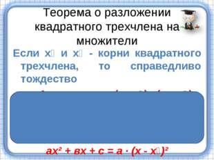 Теорема о разложении квадратного трехчлена на множители Если х₁ и х₂ - корни