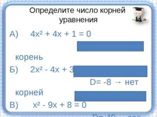 Определите число корней уравнения А) 4х² + 4х + 1 = 0 D=0 → 1 корень Б) 2х² -