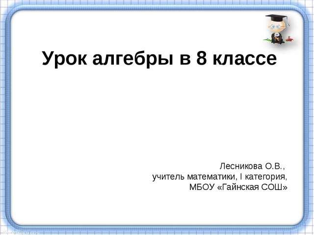 Урок алгебры в 8 классе Лесникова О.В., учитель математики, I категория, МБОУ...