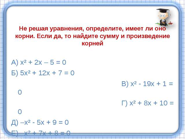 Не решая уравнения, определите, имеет ли оно корни. Если да, то найдите сумм...