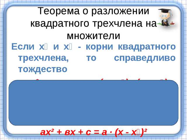 Теорема о разложении квадратного трехчлена на множители Если х₁ и х₂ - корни...