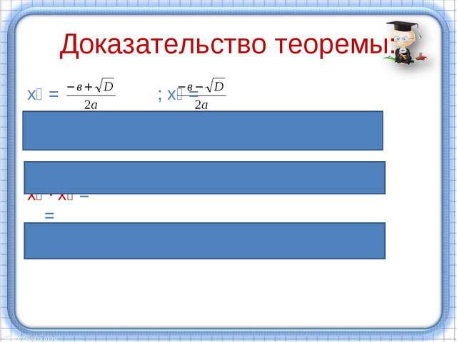 Доказательство теоремы: х₁ = ; х₂ = х₁ + х₂ = = х₁ · х₂ = =
