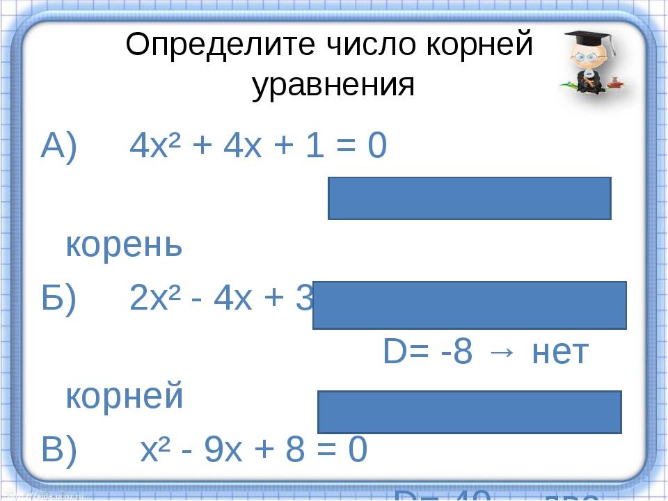 Определите число корней уравнения А) 4х² + 4х + 1 = 0 D=0 → 1 корень Б) 2х² -...