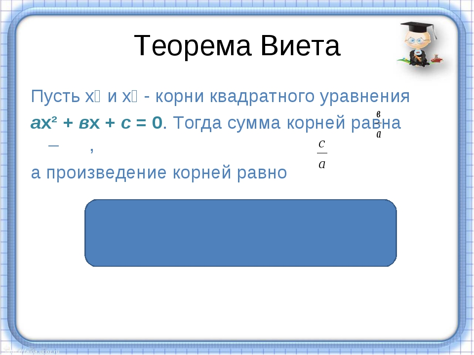 Теорема Виета Пусть х₁ и х₂ - корни квадратного уравнения ах² + вх + с = 0. Т...