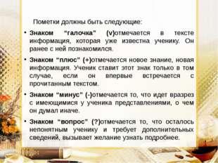 """Пометки должны быть следующие: Знаком """"галочка"""" (v)отмечается в тексте инфор"""