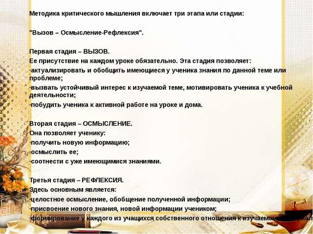 """Методика критического мышления включает три этапа или стадии:  """"Вызов – Осмы..."""