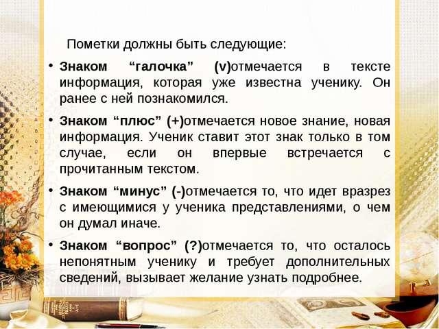 """Пометки должны быть следующие: Знаком """"галочка"""" (v)отмечается в тексте инфор..."""