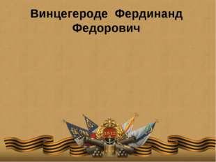 Винцегероде Фердинанд Федорович