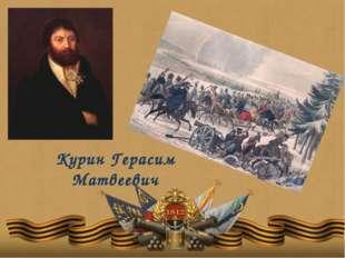 Курин Герасим Матвеевич