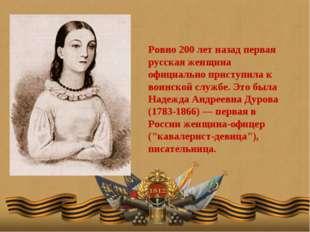 Ровно 200 лет назад первая русская женщина официально приступила к воинской с